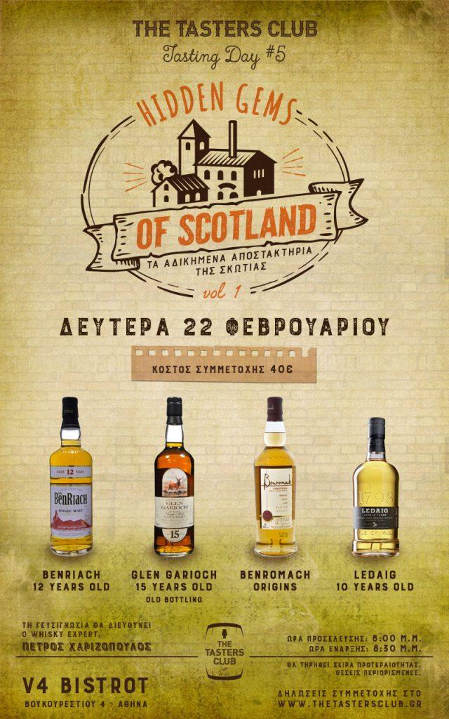 whisky the tasters club ουισκι αδικημενα αποστακτηρια