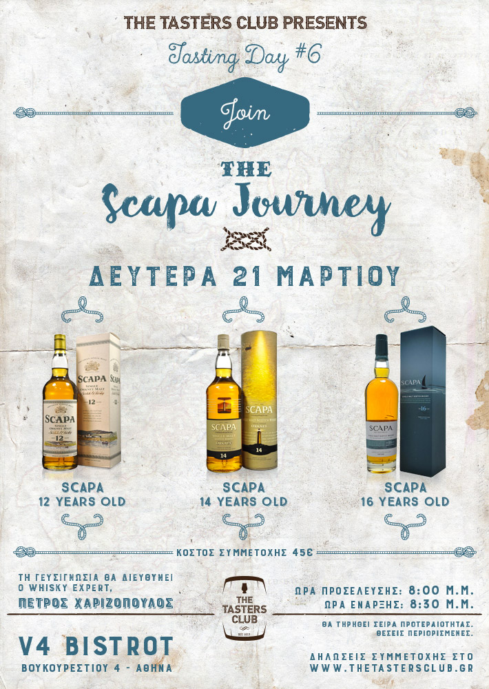 whisky scapa the tasters club ουισκι