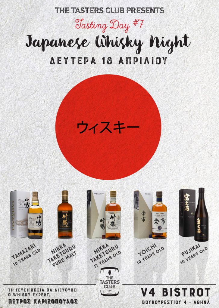 japanese whisky the tasters club ουισκι