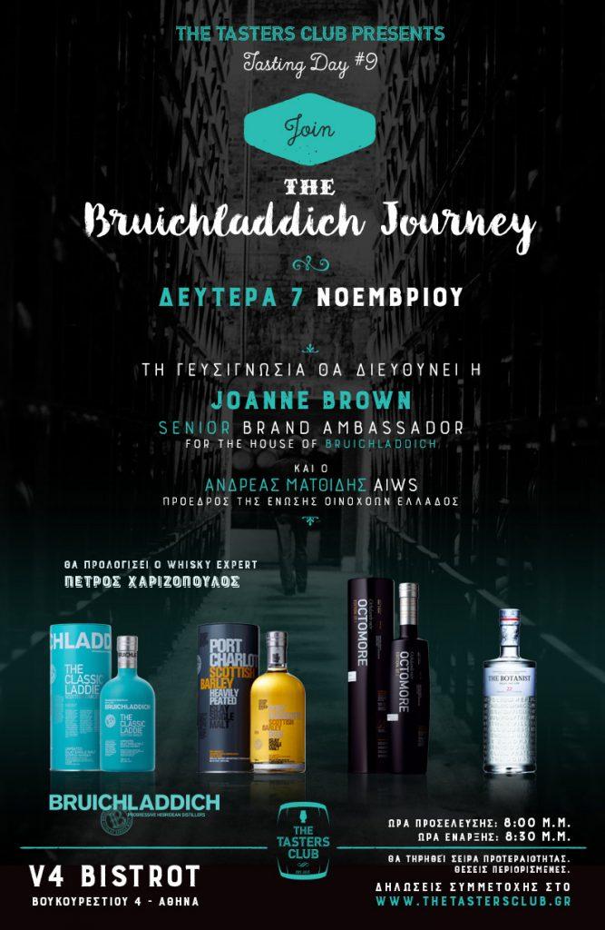 whisky gin bruichladdich the tasters club ουισκι