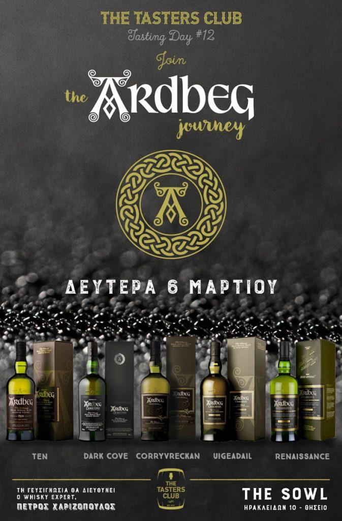 whisky tasting Ardbeg the tasters club ουισκι