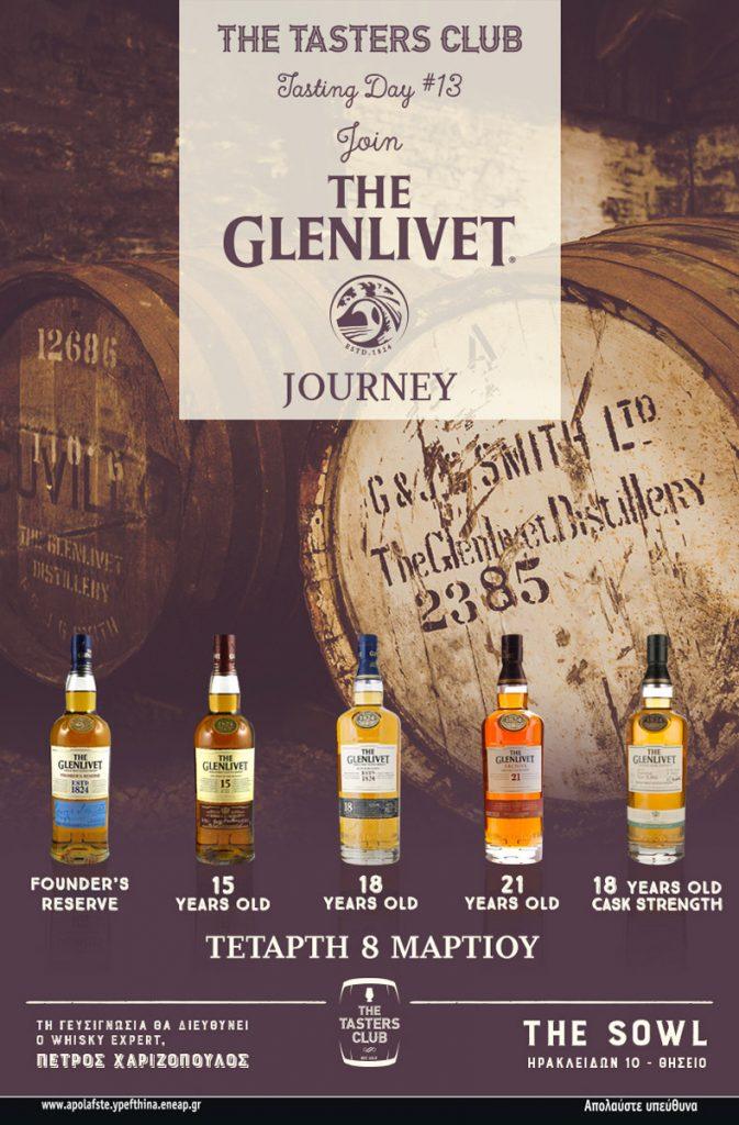 whisky tasting The Glenlivet the tasters club ουισκι