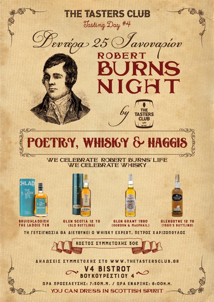 robert burns whisky tasting the tasters club ουισκι