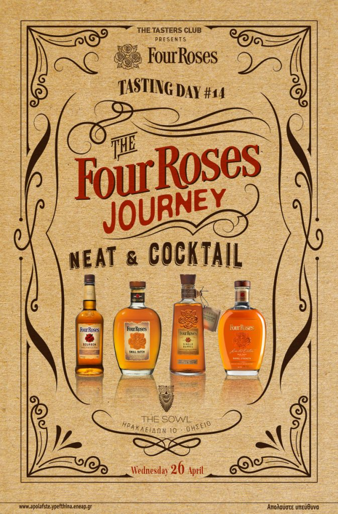 whiskey tasting bourbon four roses the tasters club ουισκι