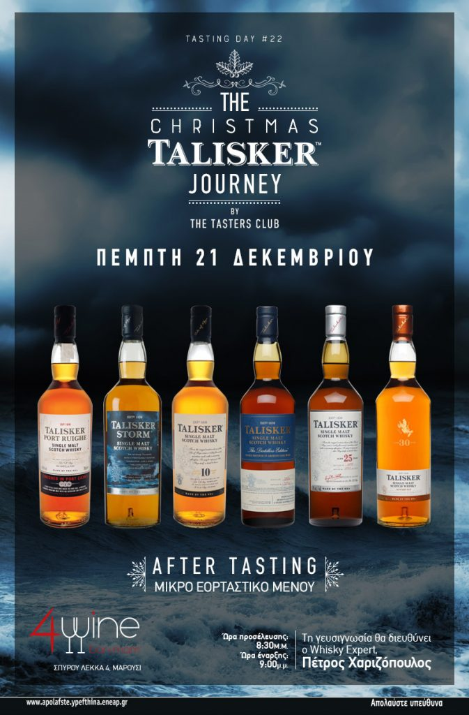 the tasters club talisker tasting day whisky