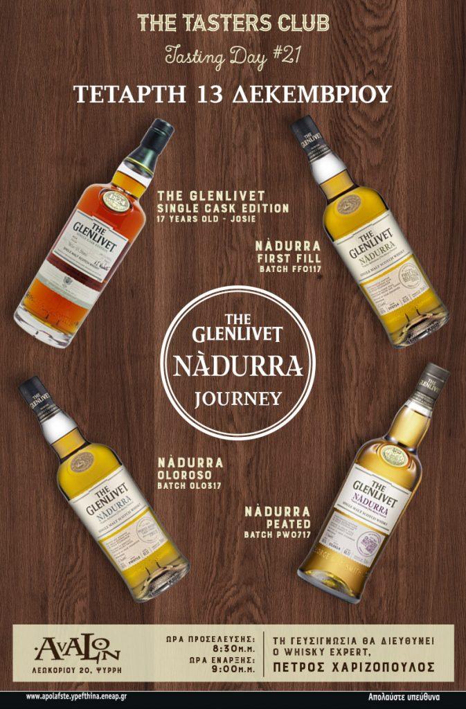 the tasters club whisky tasting day glenlivet nadurra avalon ουισκι