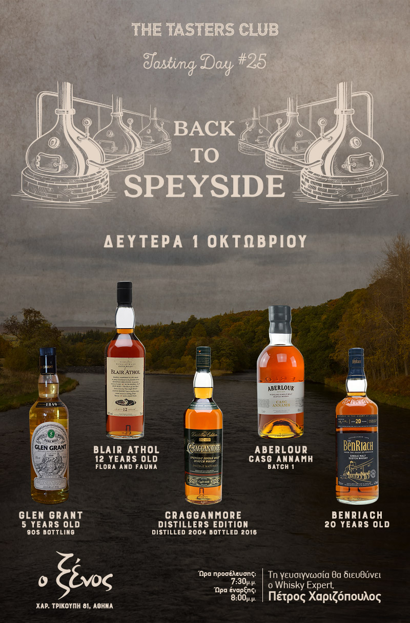 the tasters club whisky tasting day ο ξένος