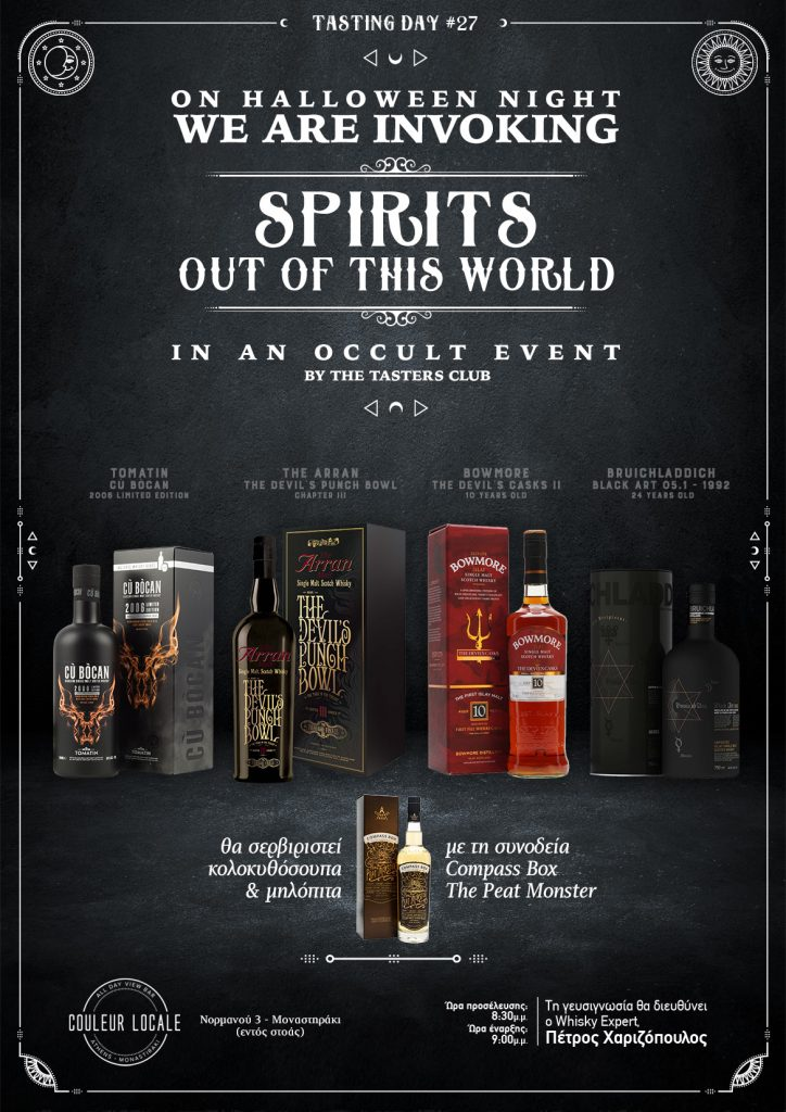 the tasters club halloween occult whisky tasting day couleur locale ουίσκι tomatin cu bocan arran the devils punch bowl bowmore the devils casks bruichladdich black art