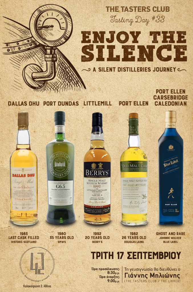 the tasters club whisky tasting day silent distilleries ουισκι