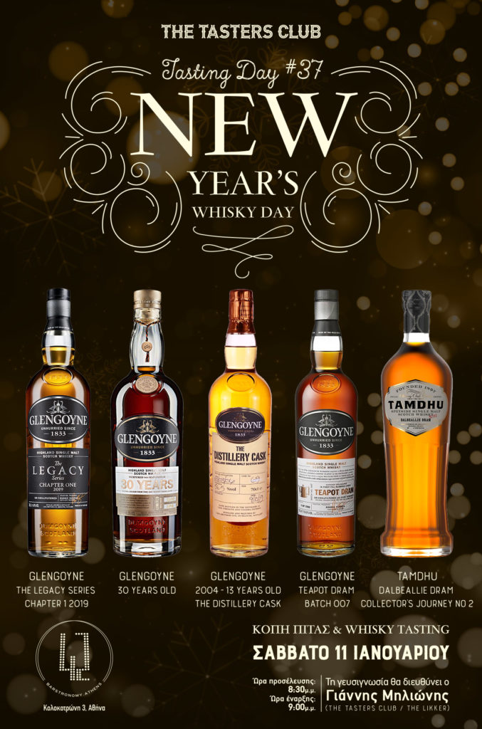 The Tasters Club Tasting Day 37 New Year's Whisky Day Glengoyne Tamdhu