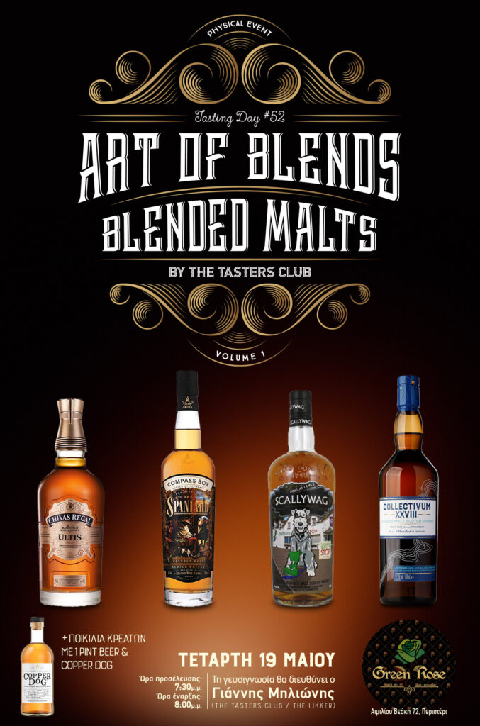 The Tasters Club Tasting Day 52 Art of Blends Blended Malts